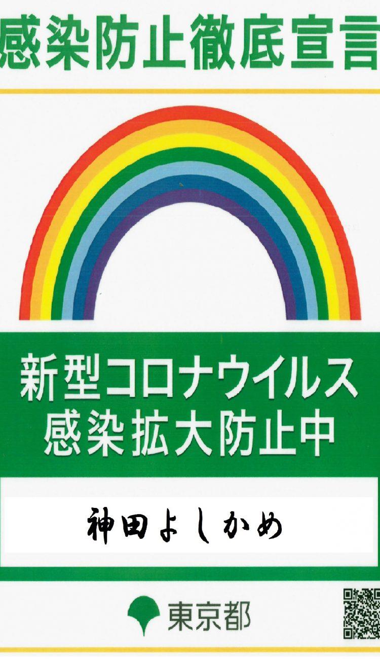 コロナウイルス対策_神田よしかめ